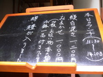 富山ランチブログ隊 佐阿美店頭メニュー板