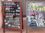 富山ランチ隊 満寿園 店前 おすすめメニュー