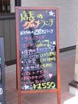 富山ランチ隊 満寿園ランチメニュー黒板