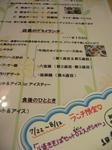 富山ランチ隊 満寿園 ランチメニュー