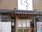 富山ランチ はづき 店前