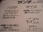 富山ランチブログ隊 ミラノ食堂 ランチメニュー