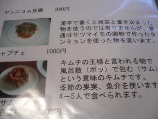 富山ランチブログ ヤンニョム他 メニュー