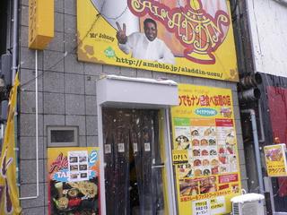 富山ランチブログ アラジン店頭