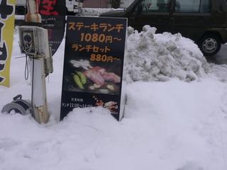 富山ランチブログ隊 道路看板