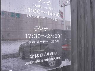 富山ランチブログ隊 柊 ランチ ディナー 黒板