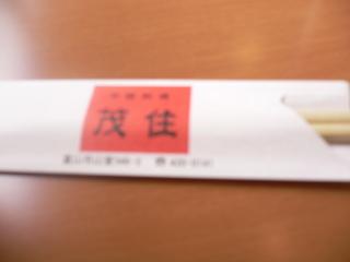 富山ランチ 茂住 箸
