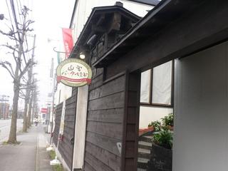 富山ランチブログ隊 山室パスタ倶楽部店前