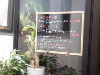 富山ランチブログ隊 ランチ&ディナーメニュー表店前