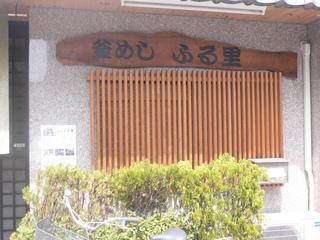 富山ランチブログ 釜めしふる里 正面玄間口