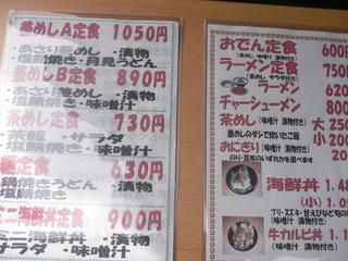 富山ランチブログ 釜めしふる里 メニュー表