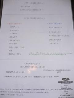 富山ランチブログ隊 Jack Rabbit Slim's 店内メニュー表