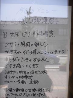富山ランチブログ隊 しゅん家 店頭 今日のメニュー表