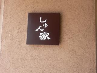 富山ランチブログ隊 しゅん家