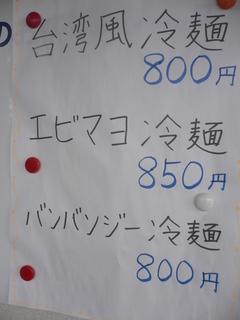 富山ランチブログ隊  全科福 本日の冷麺ランチメニュー