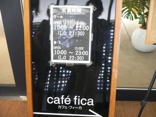 富山ランチブログ隊 カフェーフィーカ店 営業時間