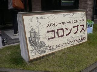 富山ランチブログ隊 コロンブス 店前看板