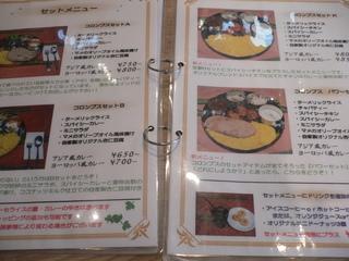 富山rンチブログ隊 コロンブス ランチメニュー表
