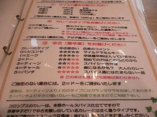 富山ランチブログ隊 コロンブス ルーバリエーション表