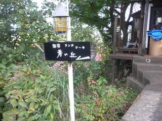 富山ランチブログ隊 青い丘 店前