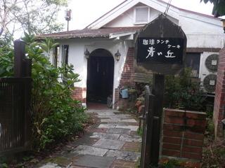 富山ランチブログ隊 青い丘 入口