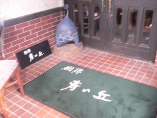 富山ランチブログ隊 青い丘 玄関マット