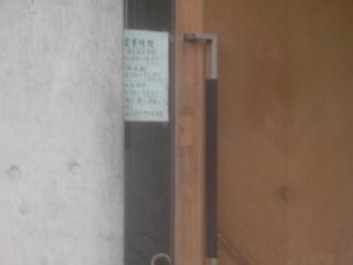 富山ランチブログ隊 中華料理 高尾 正面ドア