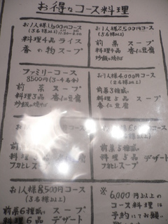 富山ランチブログ隊 中華料理 高尾 メニュー表