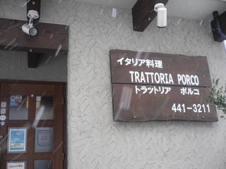 富山ランチブログ隊 トラットリア・ポルコ 店頭