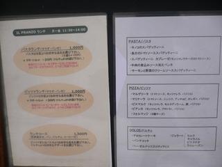 富山ランチブログ隊 トラットリア・ポルコ ランチメニュー表