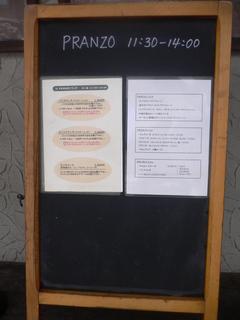富山ランチブログ隊 トラットリア・ポルコ 店前ブラックボード PRANZO