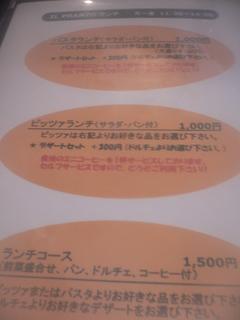 富山ランチブログ隊 トラットリア・ポルコ ランチメニュー 3コース