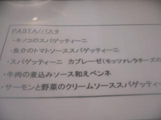 富山ランチブログ隊 トラットリア・ポルコ パスタ選び 5種類