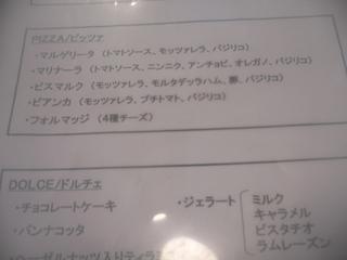 富山ランチブログ隊 トラットリア・ポルコ ピッツァ 5種類