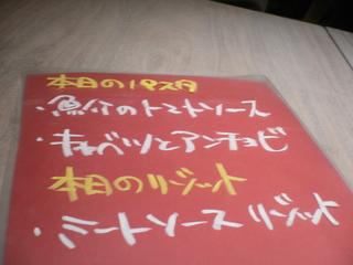 富山ランチブログ隊 CUORE 本日のランチセットメニュー