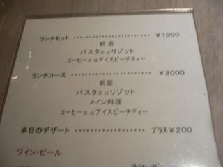 富山ランチブログ隊 CUORE ランチセットメニュー表