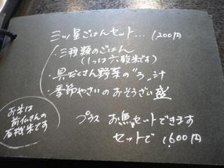 富山ランチブログ隊 「ろ」三つ星ごはんセット