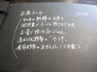 富山ランチブログ隊 「ろ」お魚ランチ