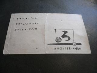 富山ランチブログ隊 店内「ろ」メニュー表