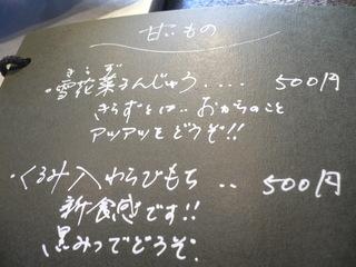 富山ランチブログ隊  「ろ」 甘い物デザート メニュー表
