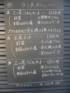 富山ランチブログ隊      「ろ」店内黒板メニュー表
