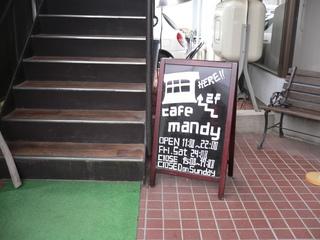 富山ランチブログ隊 Cafe mandy 店上へ階段
