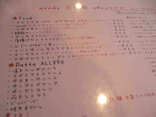 富山ランチブログ隊 Cafe mandy ランチメニュー