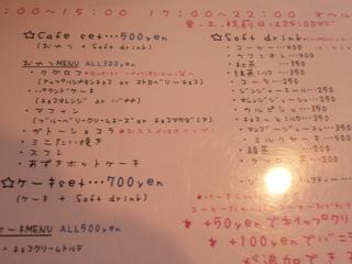 富山ランチブログ隊 Cafe mandy ドリンク&カフェ メニュー表