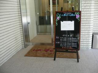 富山ランチブログ隊 ラ・ベットラ オチアイ富山