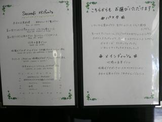 富山ランチブログ隊 ラ・ベットラ オチアイ 店頭 メニュー表