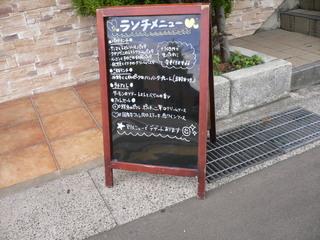 富山ランチブログ隊 ランチメニュー アアスト正面ボード