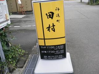 富山ランチブログ隊  神通町 田村 店頭看板