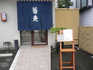 富山ランチブログ隊 神通町 田村 のれん