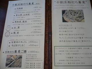 富山ランチブログ隊 神通田村 店内メニュー表